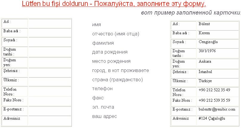 http://turkceogreniyoruz.narod.ru/Picture8.png